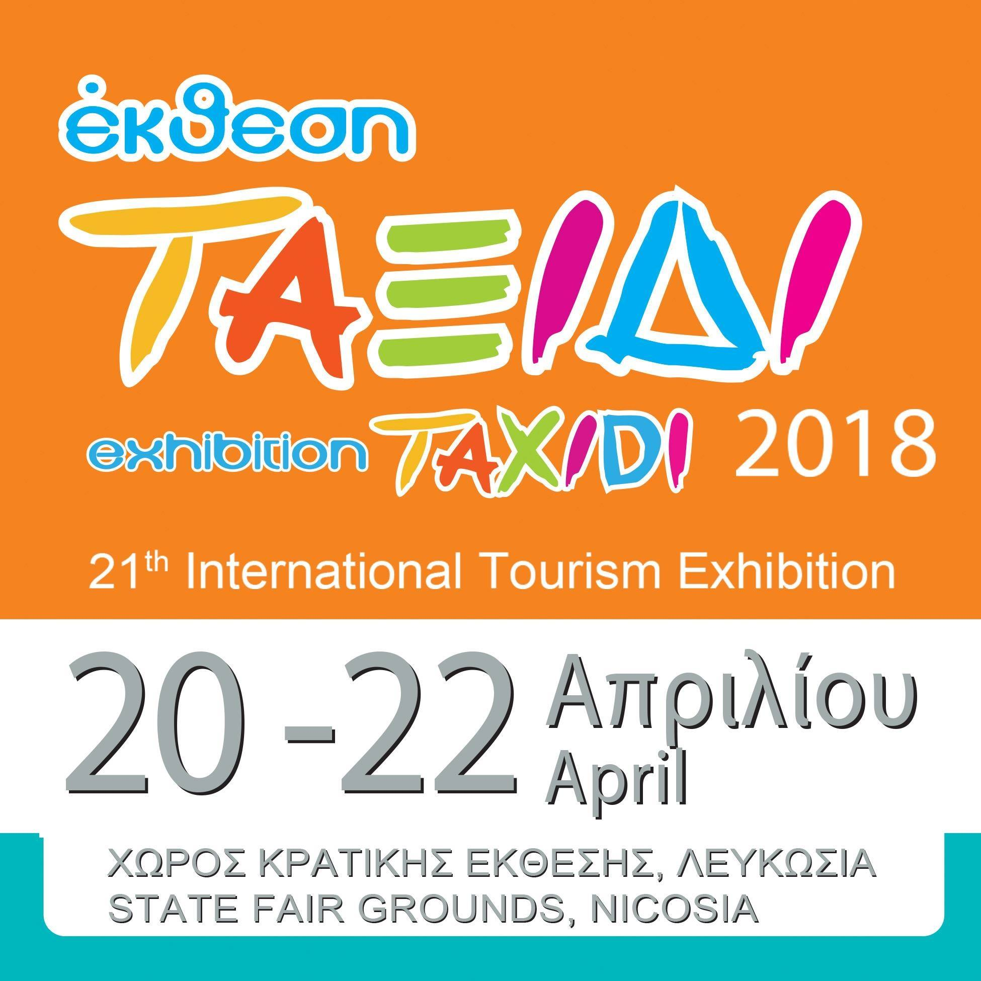 "21st International Exhibition ""TAXIDI"""